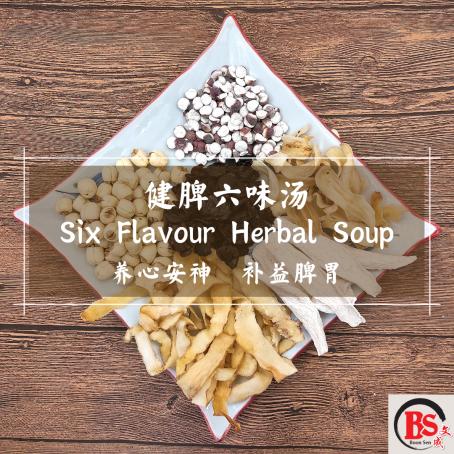 (BUY 5 FREE 1) PREMIUM SIX-FLAVOUR HERBAL SOUP PACKAGE  (买五送一)上等六味汤配套
