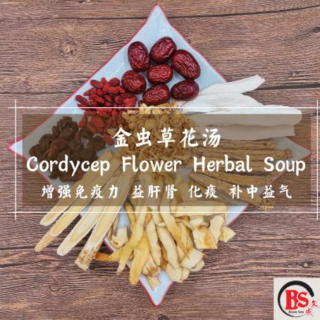 CORDYCEP FLOWER HERBAL SOUP 金虫草花汤